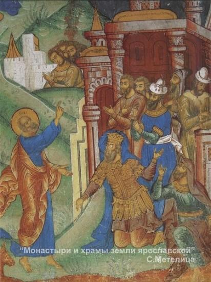 Проповедь пророка Ионы  жителям Ниневии